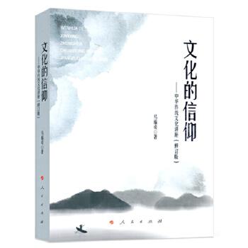 【人民出版社】文化的信仰——中华传统文化讲座(修订版)