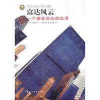 【二手旧书九成新】富达风云:一个基金巨头的沉浮 (美)亨里克斯,楚立峰 上海远东出版社 9787547601853