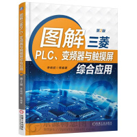 PLC变频器触摸屏应用书籍教程 图解三菱PLC、变频器与触摸屏综合应用 三菱FX2N PLC FR-E700变频器 G