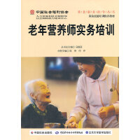 老年营养师实务培训――中国社会福利协会养老服务指导丛书