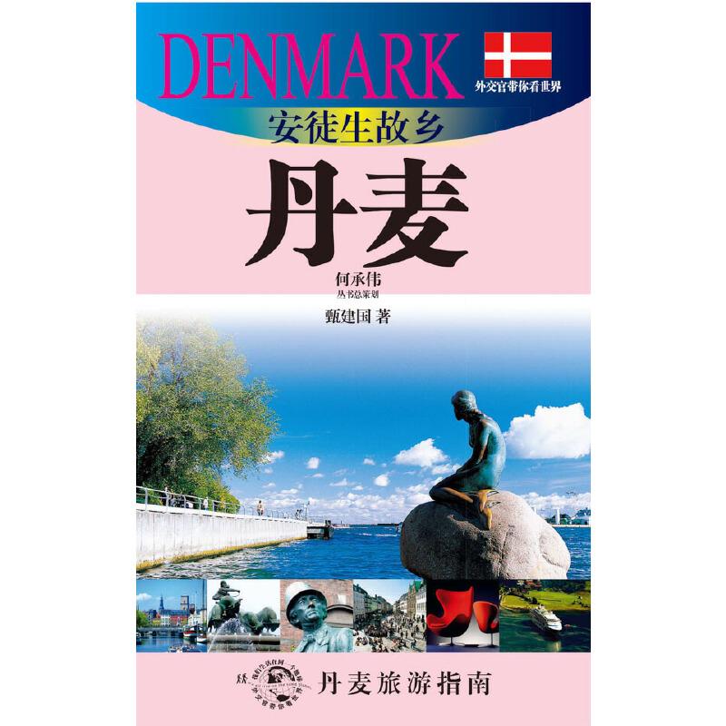 安徒生故乡-丹麦(外交官带你看世界)(【按需印刷】) 按需印刷商品,15天发货,非质量问题不接受退换货。