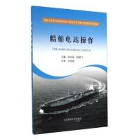 船舶电站操作 朱永强,姚建飞 9787563230525