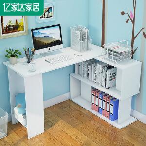 亿家达电脑桌台式家用书桌带书架办公桌简约现代写字台转角桌桌子