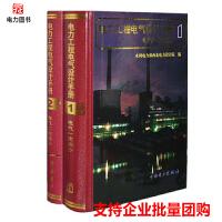 正版 电力工程电气设计手册(电气一次部分、电气二次部分)共2本 电力工程电气设计手册2 电力工程设计人员工具书