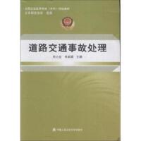 【二手旧书8成新】道路交通事故处理 杜心全,李英娟 9787565318795
