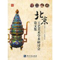 【二手旧书8成新】北京工艺美术学术研讨会论文集 张立珊 等 9787513023276