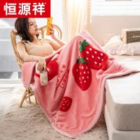【新品】恒源祥儿童婴儿毛毯双层小毛毯幼儿园加厚宝宝盖毯云毯珊瑚绒毯子
