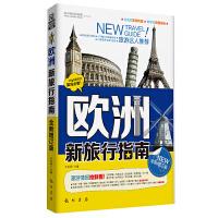 欧洲新旅行指南