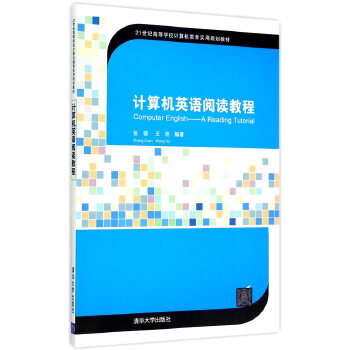 计算机英语阅读教程 21世纪高等学校计算机教育实用规划教材