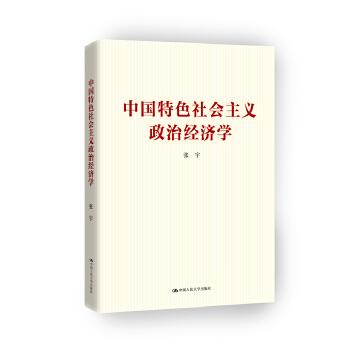 中国特色社会主义政治经济学(pdf+txt+epub+azw3+mobi电子书在线阅读下载)