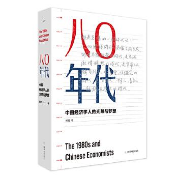 八〇年代:中国经济学人的光荣与梦想(增订本)(pdf+txt+epub+azw3+mobi电子书在线阅读下载)