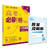 高考必刷卷十年真题数学(理)(全国版)2012-2021高考真题卷汇编 理想树2022版