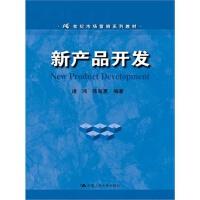 新产品开发 诸鸿,陈智勇著 9787300186627
