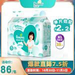 [当当自营]帮宝适 清新帮 纸尿裤大包装 加大码XL38片(适合12-15kg)尿不湿