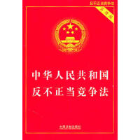 【二手旧书8成新】中华人民共和国反不正当竞争法 实用版 国务院法制办公室 9787509320594