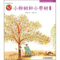 小柳树和小枣树(图画书) 9787500796084