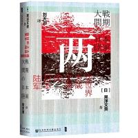 甲骨文丛书:两次世界大战之间的日本陆军