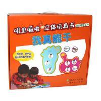 """叽里呱啦立体玩具书---我真能干(适合3-6岁,""""赠""""指导光盘;是国内专家为中国宝宝研发的亲子立体玩具书,激发宝宝主动"""