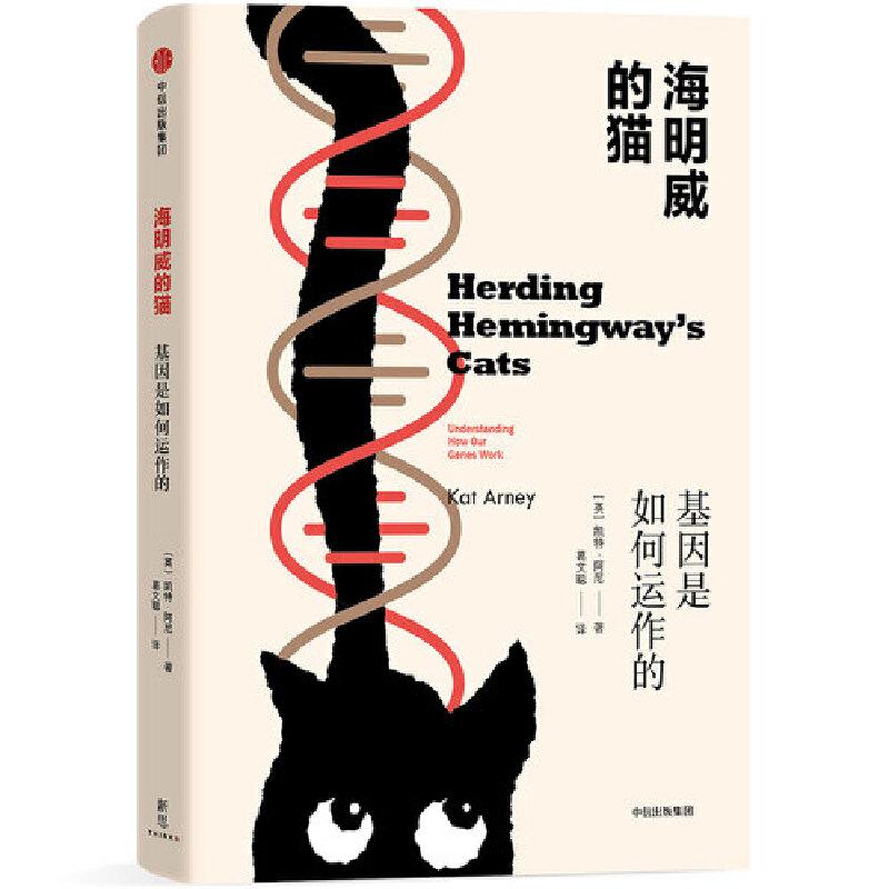 新思文库·海明威的猫:基因是如何运作的一部欢快、前沿的基因入门书!从DNA到多彩的生命世界,究竟发生了多少迷人的故事?近五年我们又取得了什么新发现?全球精英科学家、诺贝尔奖得主、BBC明星主持人像脱口秀一样讲基因,帮你建立对基因的正确认识