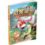 植物大战僵尸2・恐龙漫画 恐龙镇魂歌[6-14岁]