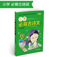 小学必背古诗文考试研究 2019版