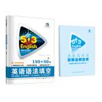 曲一线 高考英语 英语语法填空150+50篇 高一 53英语新题型系列图书五三(2021)
