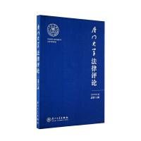 厦门大学法律评论(第十七辑)