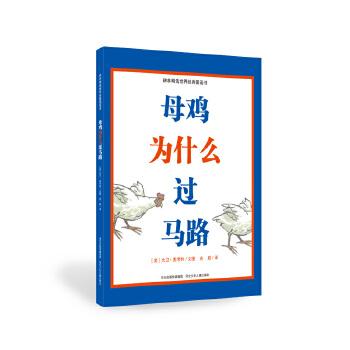 """母鸡为什么过马路 凯迪克金奖得主大卫·麦考利作品!一个关于""""到底是先有鸡还是先有蛋""""的永恒因果困境的幽默夸张的故事!耕林童书馆出品"""