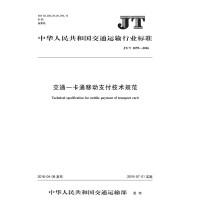 交通一卡通移动支付技术规范(JT/T 1059―2016)