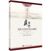 【按需印刷】-全国名老中医虞坚尔传承工作室学术论文集粹
