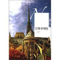 外国文学名著名译丛书:巴黎圣母院 [法] 雨果,李玉民 9787540756703