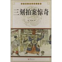 中国古典文学名著丛书:三刻拍案惊奇