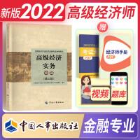 高级经济师金融 高级经济师考试教材2021 高级经济师 金融专业 高级经济师金融考试教材2021 高级经济师实务 经济师