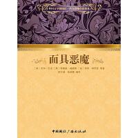 面具恶魔(外国文学微阅读・西方恐怖小说精选)(电子书)