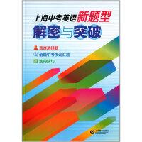 上海中考英语新题型:解密与突破