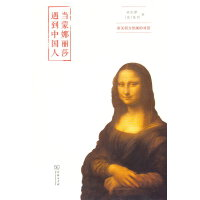 当蒙娜丽莎遇到中国人:有关西方绘画的对话 吴泓缈,【法】佳�h 商务印书馆