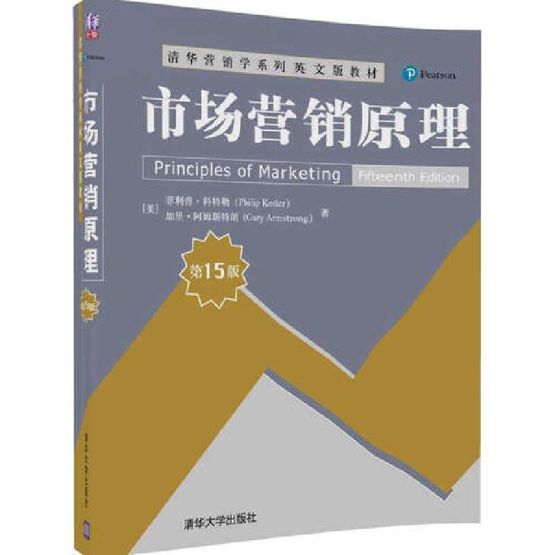 市场营销原理(第15版) 营销大师菲利普·科特勒*版营销教材,原文影印,原汁原味