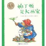 小熊帕丁顿图画书系列・帕丁顿是大画家