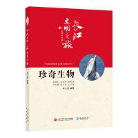 长江文明之旅-山高水长:珍奇生物