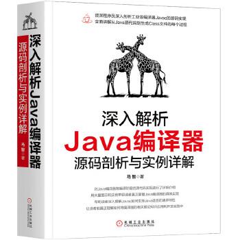 深入解析Java编译器:源码剖析与实例详解 【献给Java无尽追求者!Java大神级程序员修炼之道。资深程序员深入剖析Javac编译器源码实现,详解从Java源代码到生成Class文件的全过程。掌游天下姚宝栓、蚂蚁金服陈峰、*数科王帅力荐】