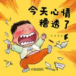 中少阳光图书馆 乐悠悠启蒙图画书系列――今天心情糟透了0-4岁