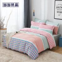 当当优品四件套 1.5-1.8床双人纯棉床单款床品 条格世界