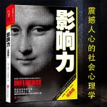 影响力(经典版)新版罗伯特西奥迪尼经典畅销书 社会心理学作品 市场营销管理学 管理学营销书籍