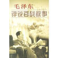 【二手旧书8成新】毛评说战故事 熊铮彦 9787507305883