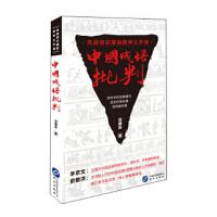 【二手旧书8成新】中国成语批判 甘德安 9787507542240