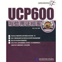【二手旧书九成新】 UCP600与信用证精要