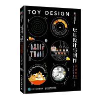 玩具设计与制作项目教程――从小机构到大神奇