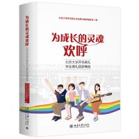 为成长的灵魂欢呼:北京大学开学典礼毕业典礼致辞精选