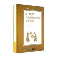 厦门大学妇女理论研讨会论文选集(1997―2010)