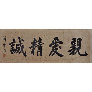 蒋介石  书法 亲爱精诚